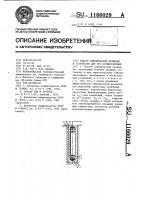 Патент 1166029 Способ сейсмической разведки и устройство для его осуществления