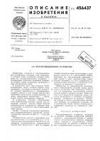 Патент 456437 Полупроводниковое устройство