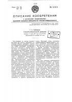 Патент 51819 Способ сейсмической разведки