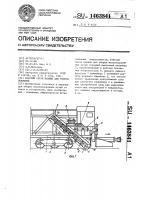 Патент 1463841 Рабочий орган машины для уборки покрытий