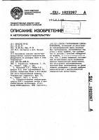 Патент 1023267 Способ группирования сейсмоприемников