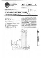 Патент 1128003 Установка для подъема гидросмеси