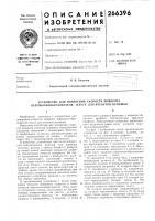 Патент 266396 Устройство для измерения скорости поворота перемычкообразователя плуга для ячеистой вспашки