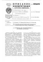 Патент 592692 Устройство для транспортировки и сортировки материалов