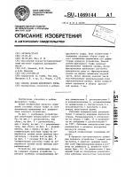 Патент 1469144 Способ добычи фрезерного торфа