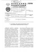Патент 737178 Установка для сварки продольных швов многошовных цилиндрических обечаек