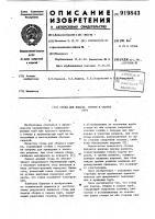 Патент 919843 Стенд для подачи,сборки и сварки труб