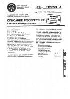 Патент 1129229 Смазка для холодной деформации металлов