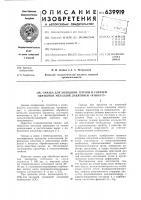 """Патент 639919 Смазка для холодной, теплой и горячей обработки металлов давлением """"ктиол-77"""""""