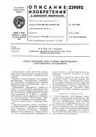 Патент 239592 Способ коррекции нуля фазовых одноканальных ультразвуковых расходомеров