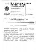 Патент 318318 К экскаватору-дреноукладчику