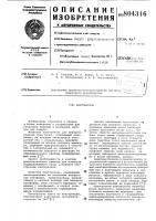Патент 804316 Кантователь