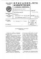 Патент 967758 Многопозиционный сварочный манипулятор