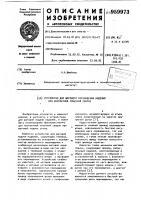 Патент 959973 Устройство для шагового перемещения изделий при контактной точечной сварке