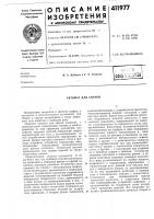 Патент 411977 Патент ссср  411977