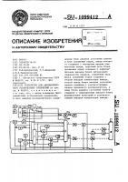 Патент 1099412 Устройство для автоматического установления соединений