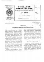 Патент 162886 Патент ссср  162886