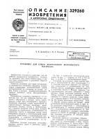 Патент 329260 Всесоюзная патеп .:^-т^х1:[л::ская библиотека ^;бa