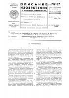 Патент 712137 Распылитель