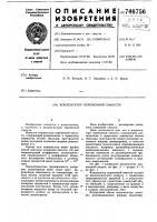 Патент 746756 Конденсатор переменной емкости