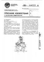 Патент 1147777 Линтер