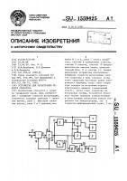 Устройство для регистрации ответов оператора
