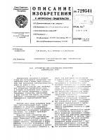 Патент 729541 Устройство для возбуждения поперечных сейсмических волн