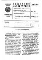 Патент 981398 Способ изготовления деталей
