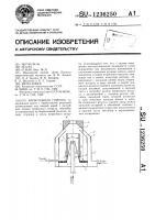 Патент 1236250 Барботажная горелка