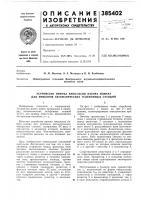 Патент 385402 Устройство приема импульсов набора номера для приборов автоматических телефонных станций