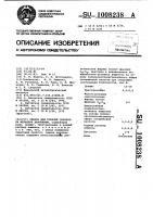 Патент 1008238 Смазка для горячей обработки металлов давлением