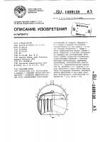 Патент 1409138 Очаговый котел