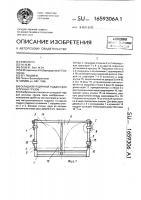 Патент 1659306 Складной ящичный поддон для штучных грузов