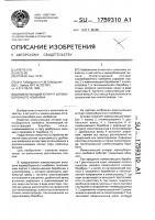 Патент 1759310 Измельчающий аппарат кормоуборочного комбайна