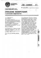 Патент 1289884 Состав для жирования меховых шкур
