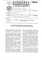 Патент 718242 Приспособление для совмещения кромок деталей с заданным зазором между кромками