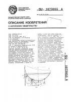 Патент 1073055 Опорное устройство для вращателя сварки сферических изделий