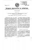 Патент 21330 Джин
