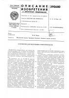 Патент 390680 Устройство для получения серии импульсов