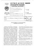 Патент 182595 Способ защиты от переувлажнения земляного сооружения