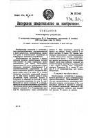 Патент 21545 Компостерное устройство