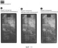 Патент 2642505 Мобильное устройство с интерфейсом пользователя