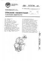 Патент 1273736 Панорамный фотоаппарат