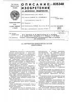 Патент 835348 Корчеватель-измельчитель кустов хлоп-чатника