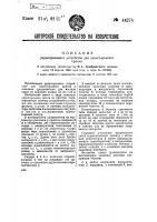 Патент 44276 Радиоприемное устройство для одностороннего приема