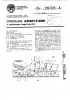 Патент 1027394 Устройство для фрезерования торфяной залежи