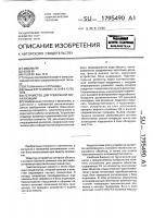 Патент 1795490 Устройство для тревожной сигнализации