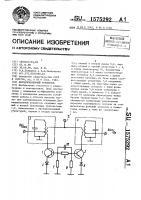 Патент 1575292 Двунаправленный усилитель