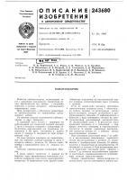 Патент 243680 Кабелеукладчик