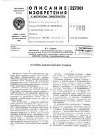 Патент 327301 Дгенш-техннчес^^i библиотенл